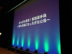 5/3 童謡連手毬一座 熊本公演