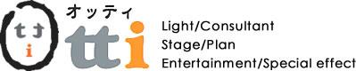 Otti(オッティ) | 照明業務 舞台 イベント設営 照明機器レンタル 販売